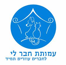 Haver li logo