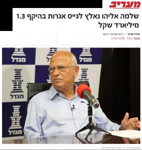 shlomo eliyahu 24.8.2017